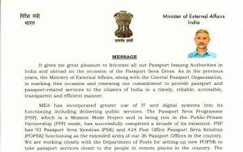 EAM's message on Passport Seva Divas 2020